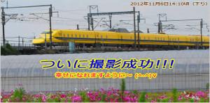 新幹線ビュー