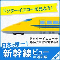 新幹線ビューでドクターイエローを見よう!